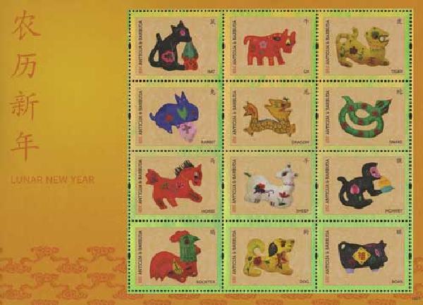 2011 Antigua Lunar New Year Calendar 12v