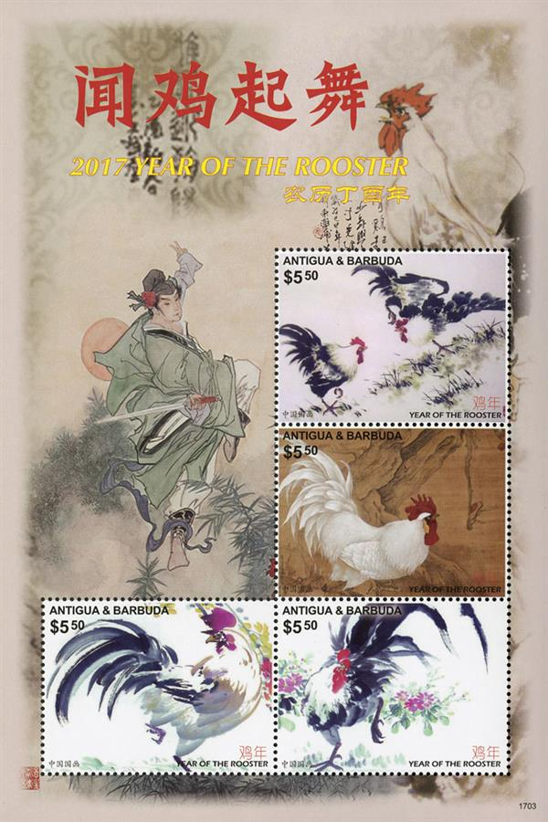 2017 $5.50 Year of the Rooster; paintings sheet of 4