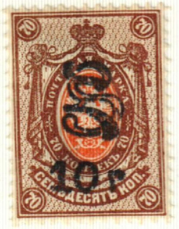 1920 Armenia
