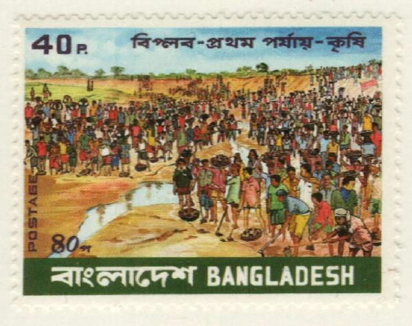 1980 Bangladesh