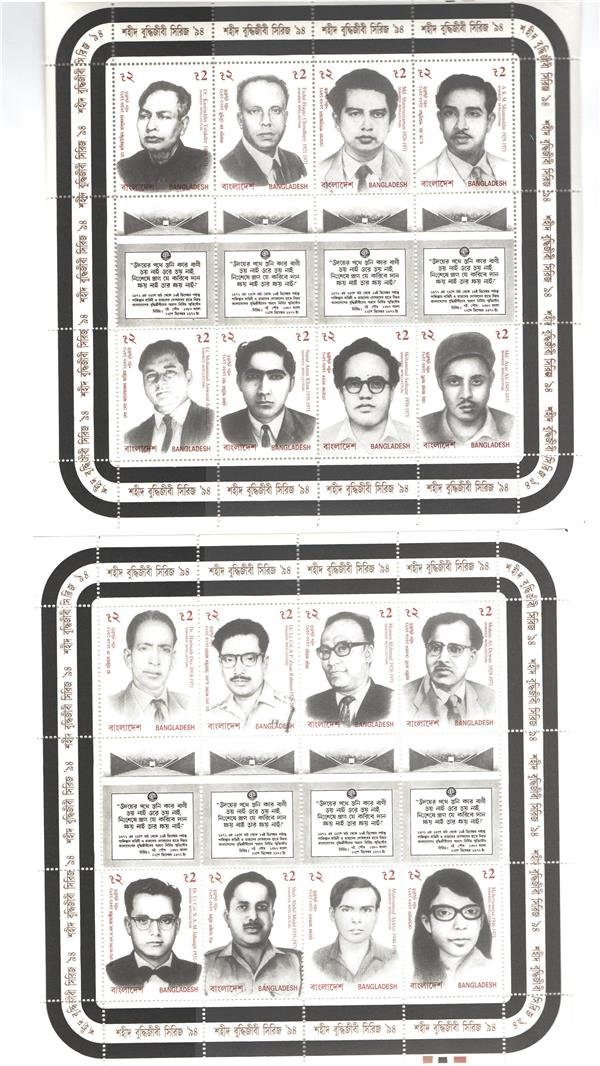 1994 Bangladesh