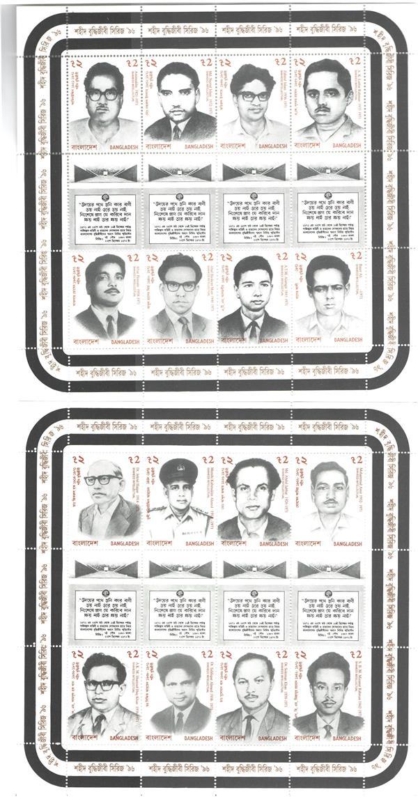 1996 Bangladesh