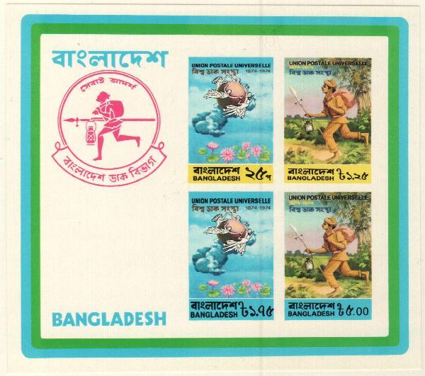 1974 Bangladesh