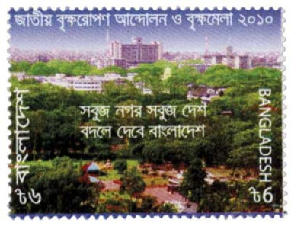 2010 Bangladesh Tree Plantation 1v Mint