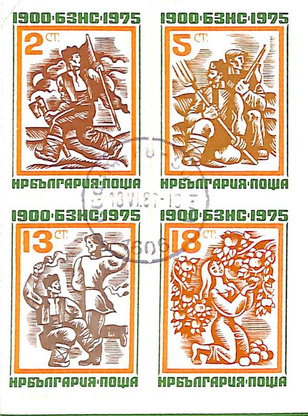 1975 Bulgaria