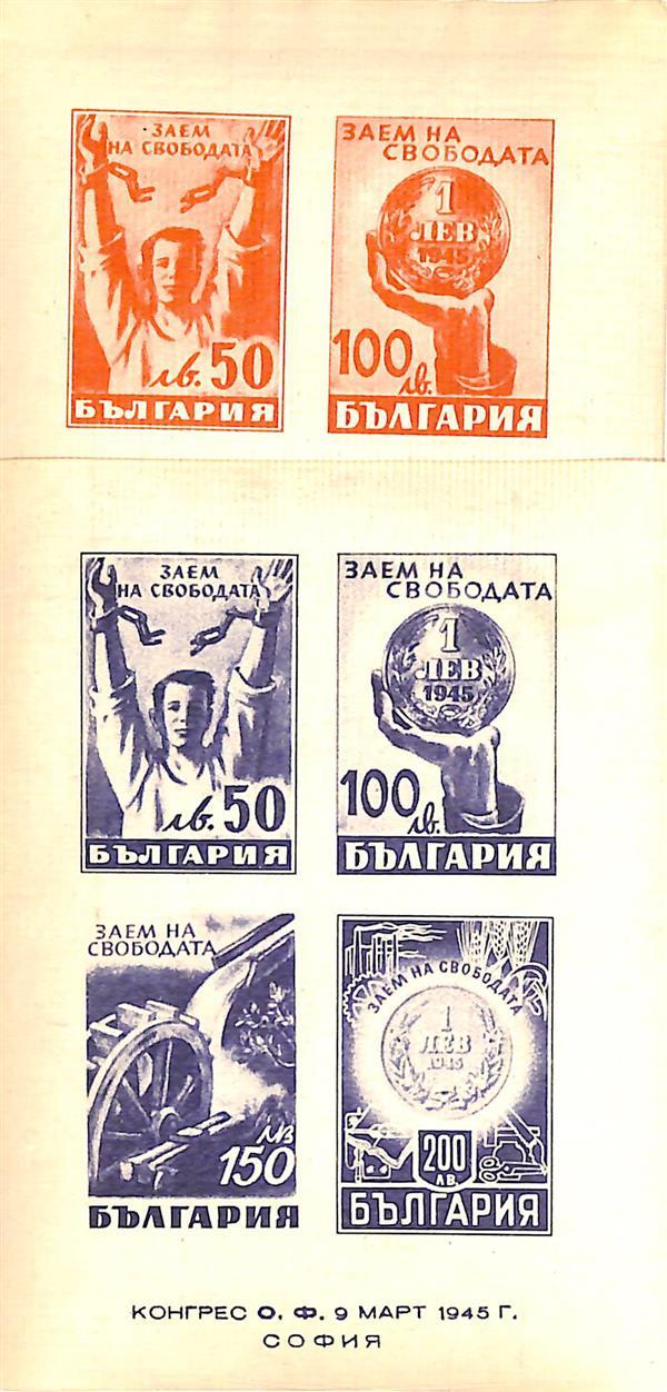1945 Bulgaria