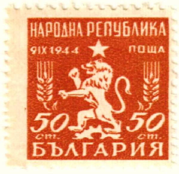1950 Bulgaria