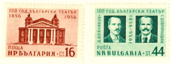 1956 Bulgaria