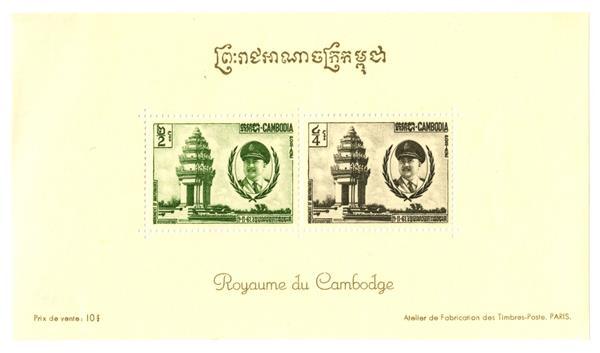 1961 Cambodia