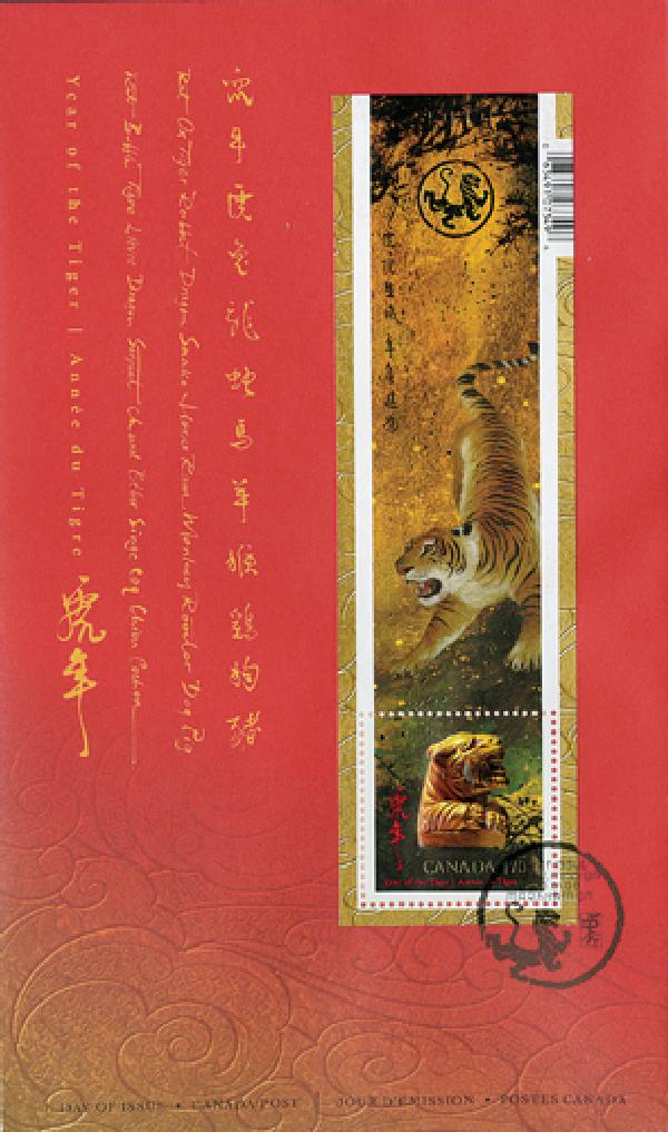 2010 Canada Year of the Tiger FDC &stamp