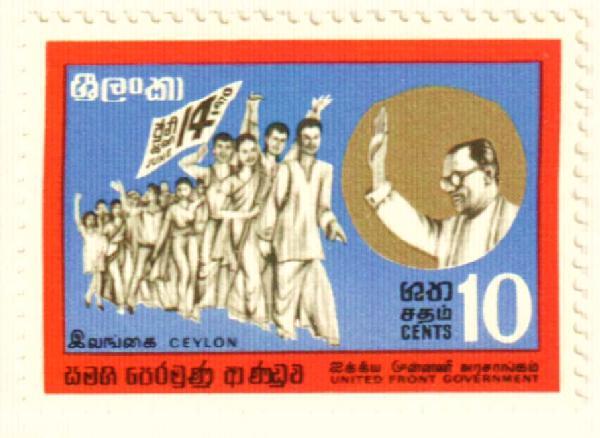 1970 Ceylon