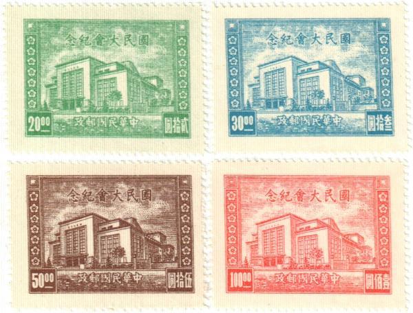 1946 China