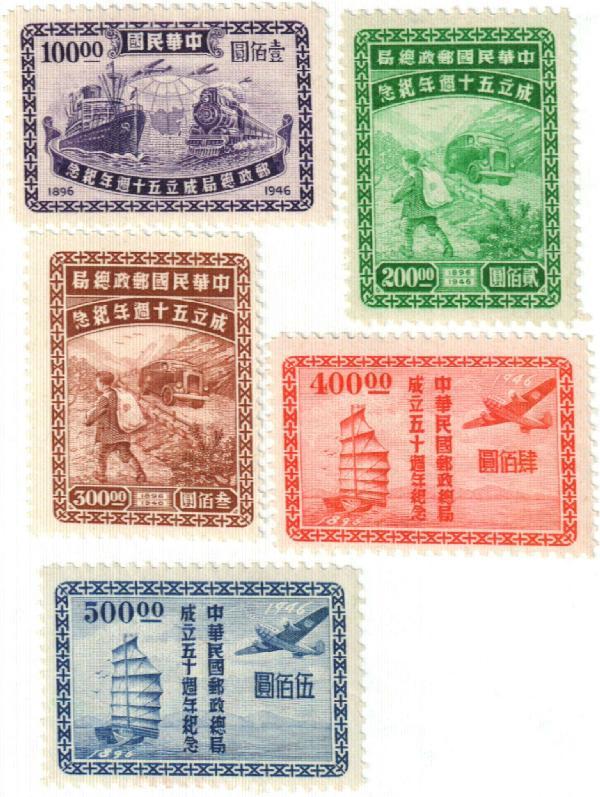 1947 China