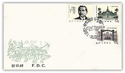 Item #J68FDC – Chinese cover commemorating the revolution.