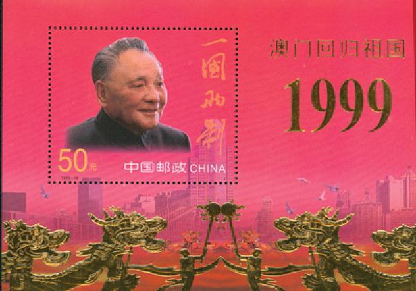 1999 China PR #2989 s/s