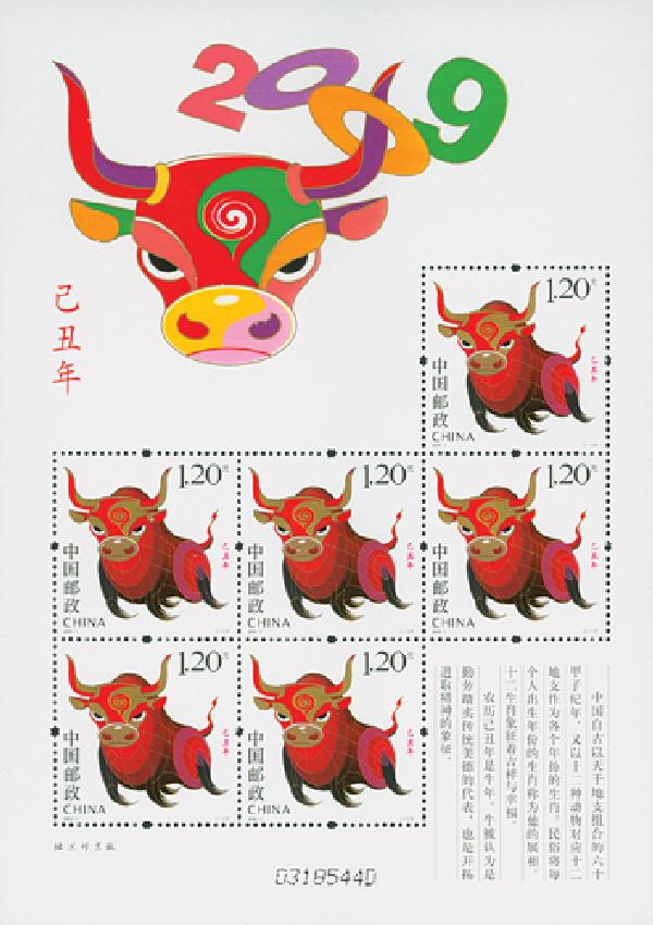 2009 China Year of the Ox 7v Mint