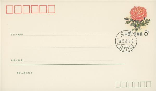 1983 China Art/Env Rose