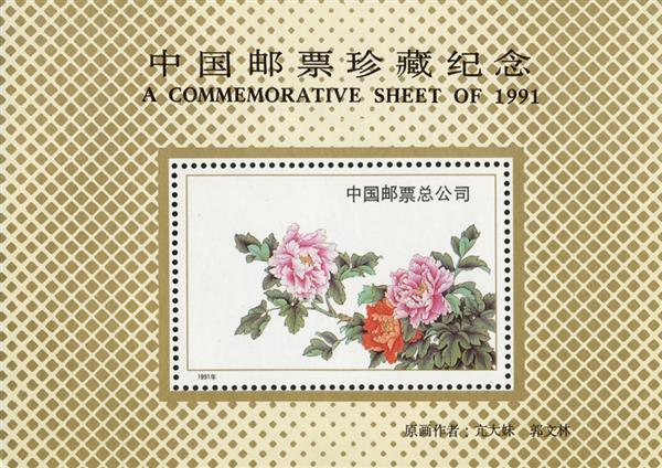 1988 Bird Commemoratve Souvenir Sheet