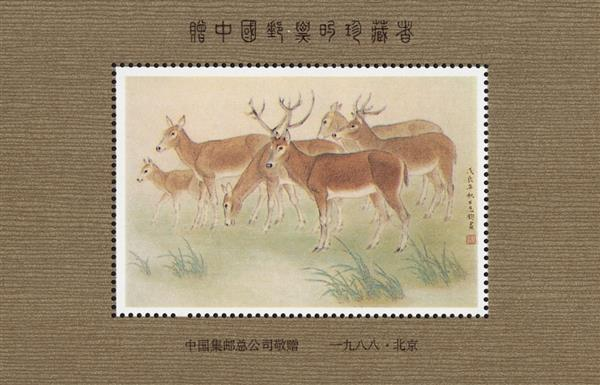 1989 Deer Commemorative Souvenir Sheet