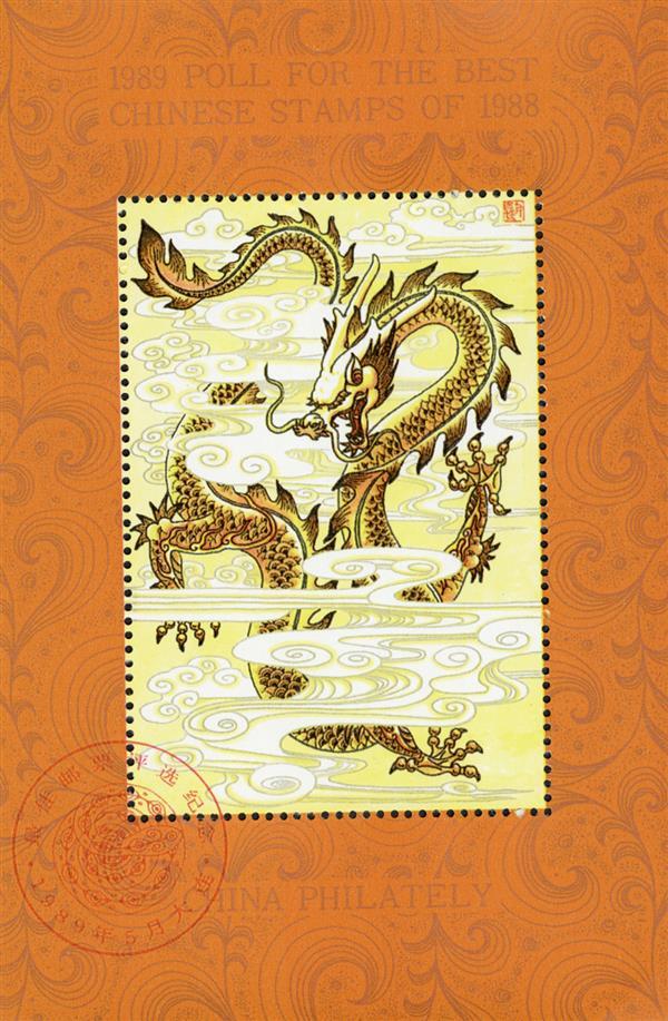 1989 Poll Dragon S/S (1988 BLS)
