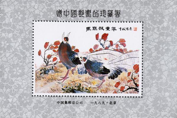 1990 Brown-Eared Pheasant Commemorative S/S