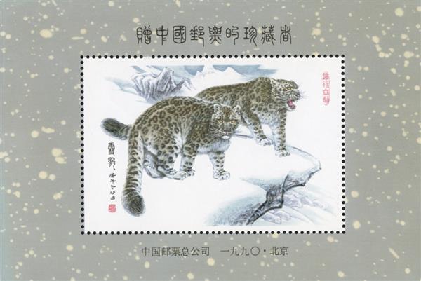 1991 Snow Leopard Commemorative Sheet