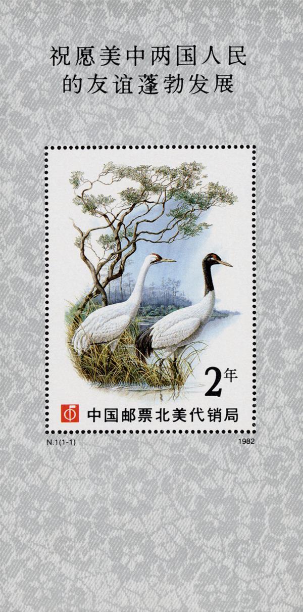 1982 2Y China Crane Souvenir Sheet