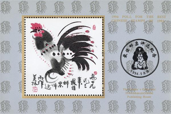 1994 Poll for Best Stamp of 1993 Rooster S/S