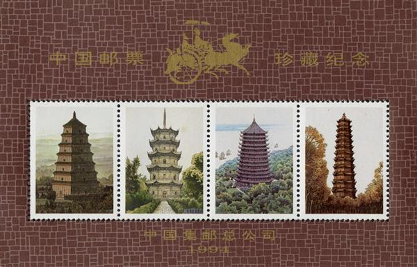 1995 Ancient Pagodas Commemorative Sheet 95
