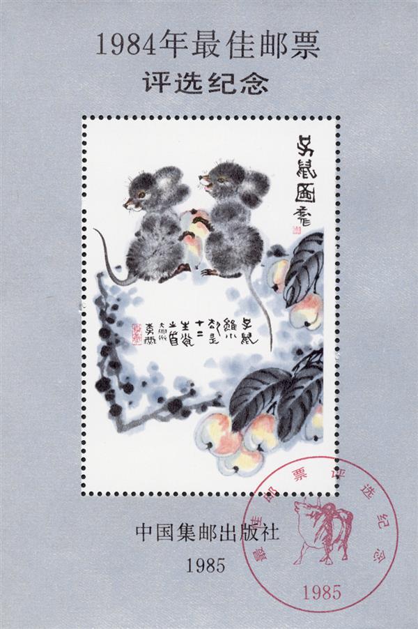 1985 Poll Souvenir Sheet-Mice