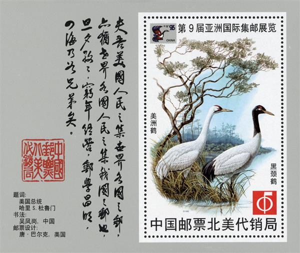 1987 White Crane Souvenir Sheet