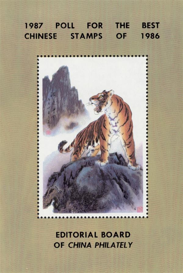1987 Poll Souvenir Sheet--Tiger