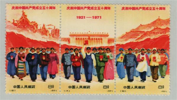 1971 China, People's Republic of