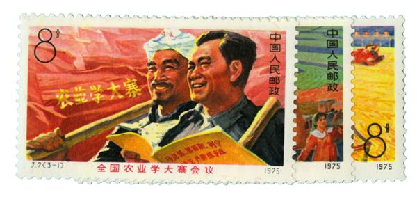 1975 China, People's Republic of