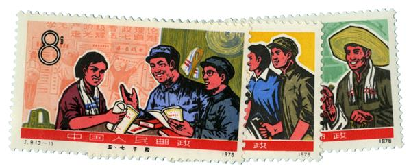 1976 China, People's Republic of