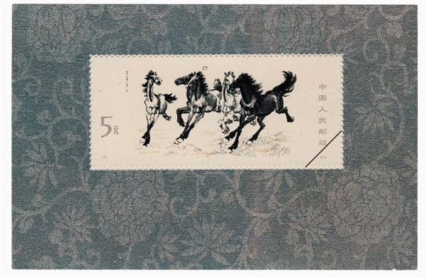 1978 China, People's Republic of