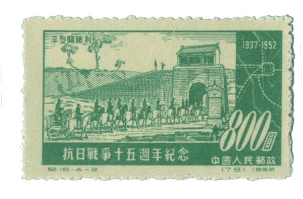 1952 China, People's Republic of