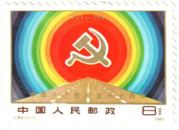 1981 China, Peoples Republic of