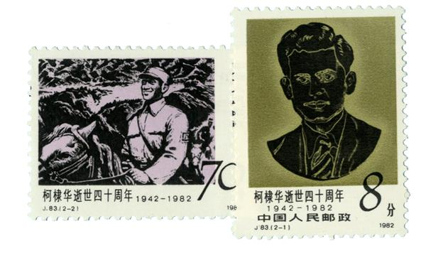 1982 China, Peoples Republic of