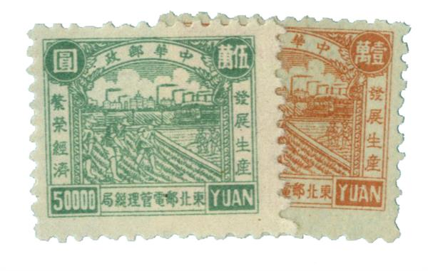 1949 China, People's Republic of