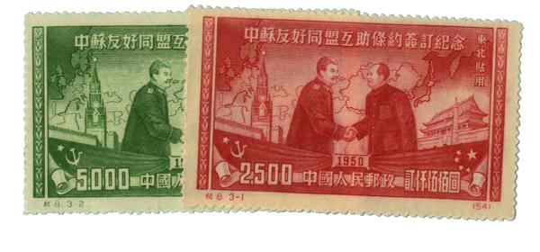 1950 China, People's Republic of