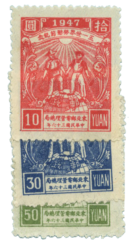 1947 China, People's Republic of