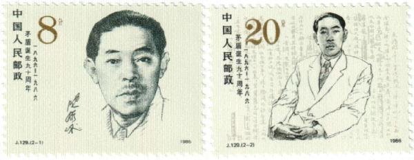 1986 China, People's Republic of