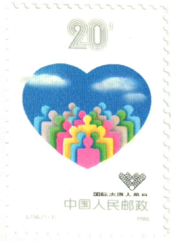 1988 China, People's Republic of