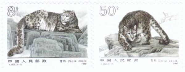 1990 China, Peoples Republic of
