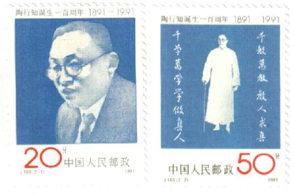 1991 China, People's Republic of