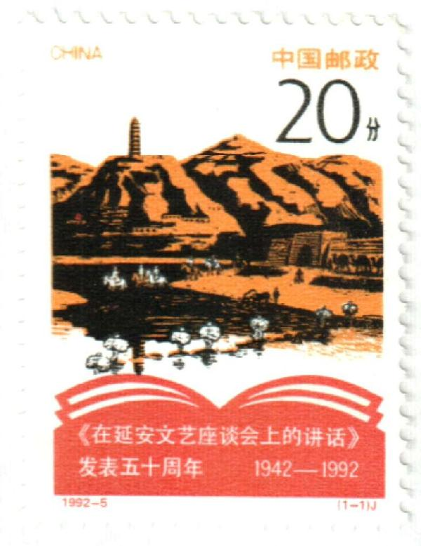1992 China, People's Republic of