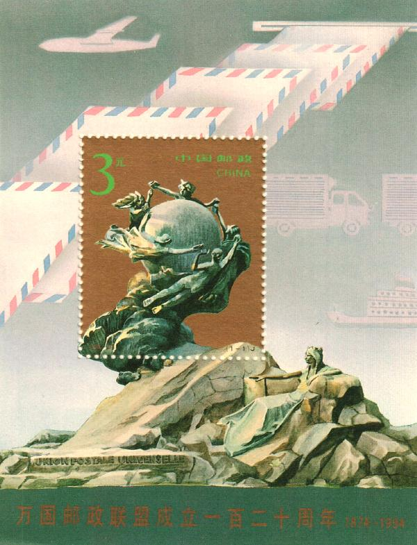 1994 China, People's Republic of