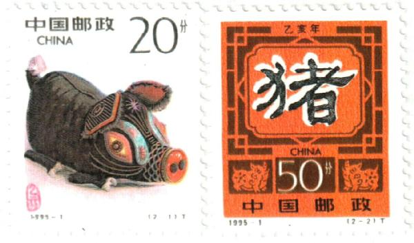1995 China, People's Republic of