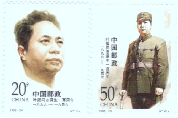 1996 China, People's Republic of